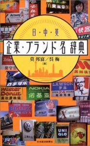 日・中・英 企業・ブランド名辞典