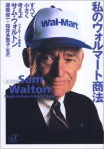 私のウォルマート商法