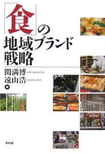 「食」の地域ブランド戦略