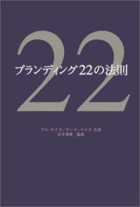 ブランディング22の法則