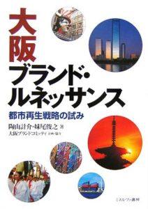 大阪ブランド・ルネッサンス