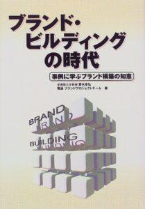 ブランド・ビルディングの時代