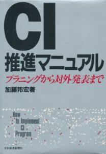 CI推進マニュアル