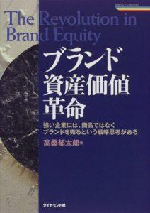 ブランド資産価値革命
