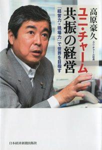 ユニ・チャーム 共振の経営