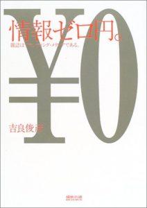 情報ゼロ円。—雑誌はブランディングメディアである。
