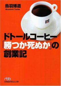 ドトールコーヒー「勝つか死ぬか」の創業記
