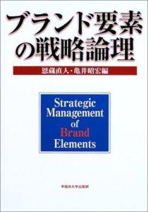 ブランド要素の戦略論理