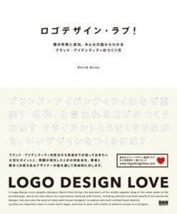ロゴデザイン・ラブ!