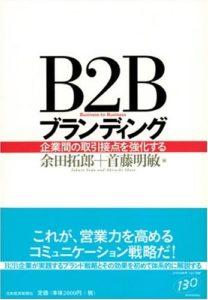 B2Bブランディング
