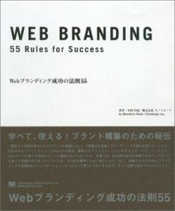 Webブランディング成功の法則55