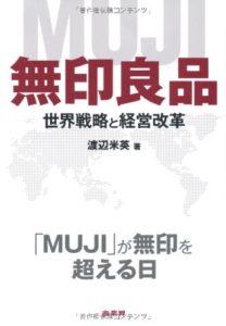 無印良品 世界戦略と経営改革