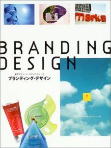 ブランディング・デザイン