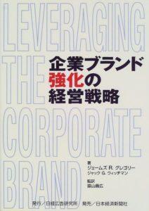 企業ブランド強化の経営戦略