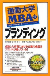 通勤大学MBA15 ブランディング