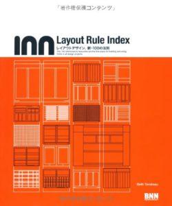 レイアウトデザイン、新・100の法則