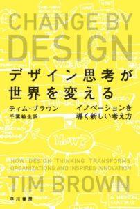 デザイン思考が世界を変える