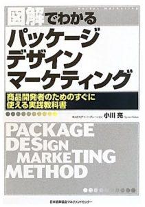 図解でわかるパッケージデザインマーケティング