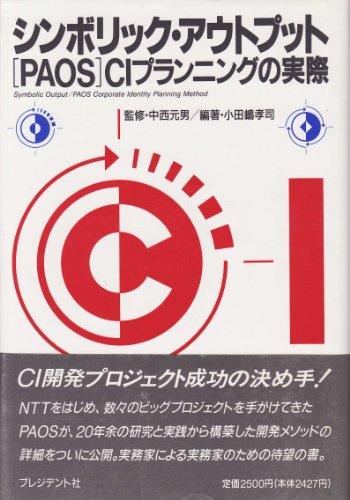 シンボリック・アウトプット―PAOS CIプランニングの実際 (PAOS BOOKS)