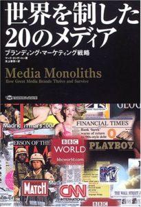 世界を制した20のメディア