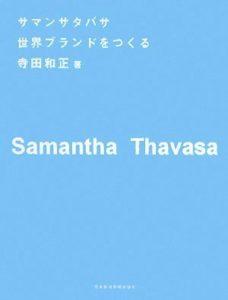サマンサタバサ世界ブランドをつくる