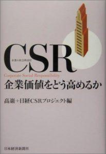 CSR―企業価値をどう高めるか