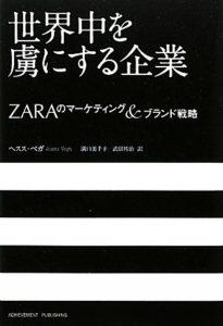 ZARAのマーケティング&ブランド戦略