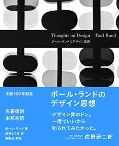 ポール・ランドのデザイン思想