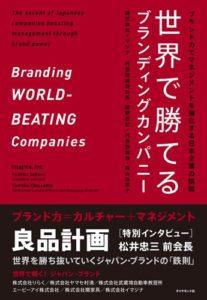 世界で勝てるブランディングカンパニー