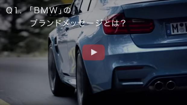 「BMW」のブランドメッセージとは?