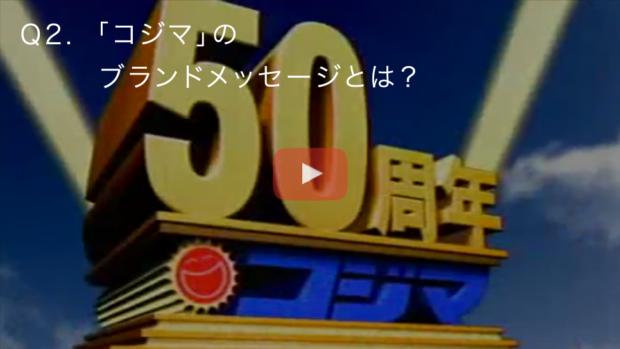 「コジマ」のブランドメッセージとは?