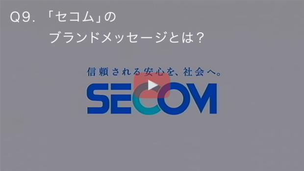 「セコム」のブランドメッセージとは?