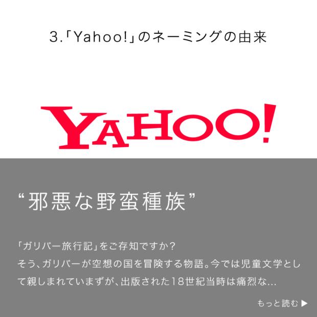 「Yahoo!」のネーミングの由来