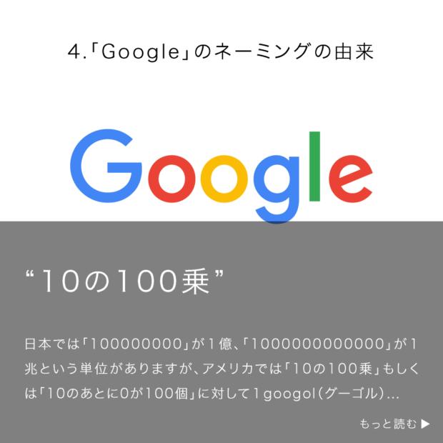 「Google」のネーミングの由来
