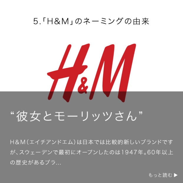 「H&M」のネーミングの由来