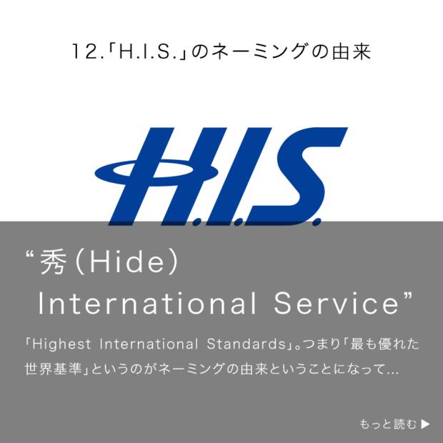 「H.I.S.」のネーミングの由来