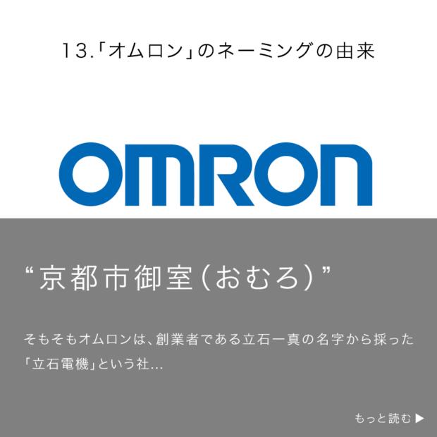 「オムロン」のネーミングの由来