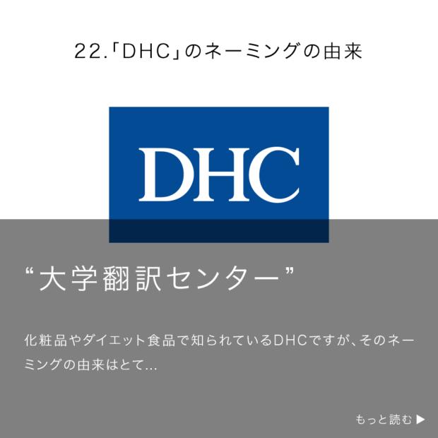 「DHC」のネーミングの由来