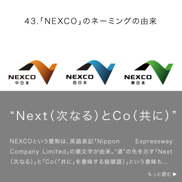 「NEXCO」のネーミングの由来