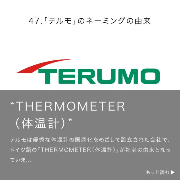 「テルモ」のネーミングの由来