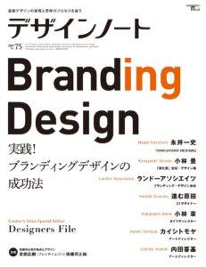 デザインノート No.75