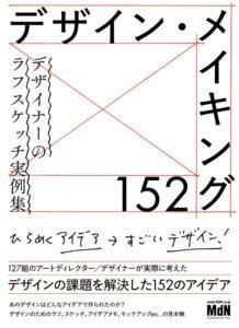 デザイン・メイキング152
