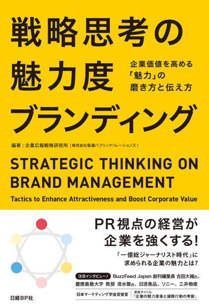 戦略思考の魅力度ブランディング