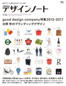 デザインノート No.76