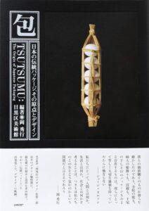 包 日本の伝統パッケージ、その原点とデザイン