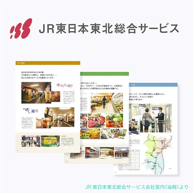 JR東日本東北総合サービスのブランド調査、ブランド分析