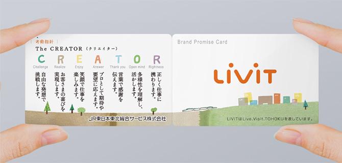 JR東日本東北総合サービスの社内浸透ツール制作