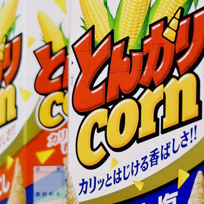 ハウス食品のブランドマーケティング戦略