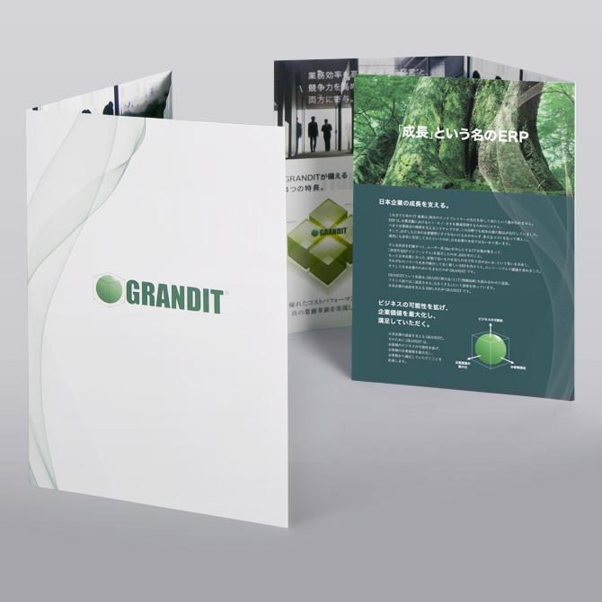 グランディットの各種パンフレット制作1
