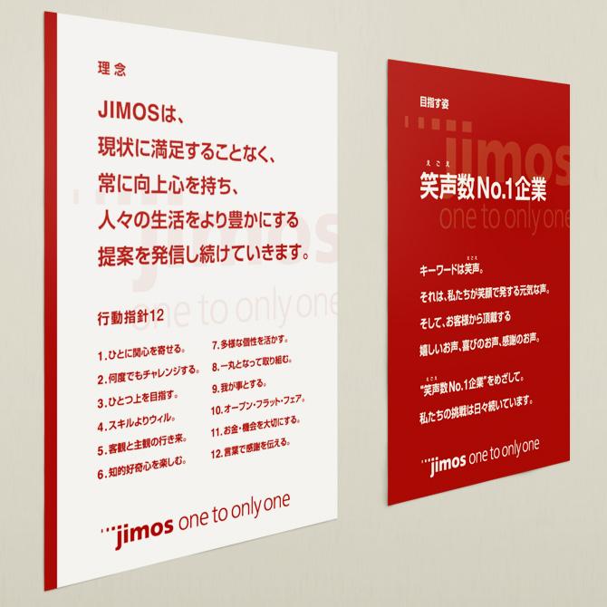ジモスの社内浸透ツール制作